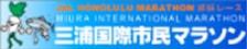 三浦国際市民マラソンのバナー