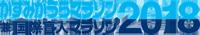 かすみがうらマラソン 兼 国際盲人マラソンのメインロゴ