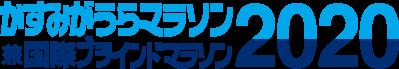かすみがうらマラソン 兼 国際ブラインドマラソンのメインロゴ