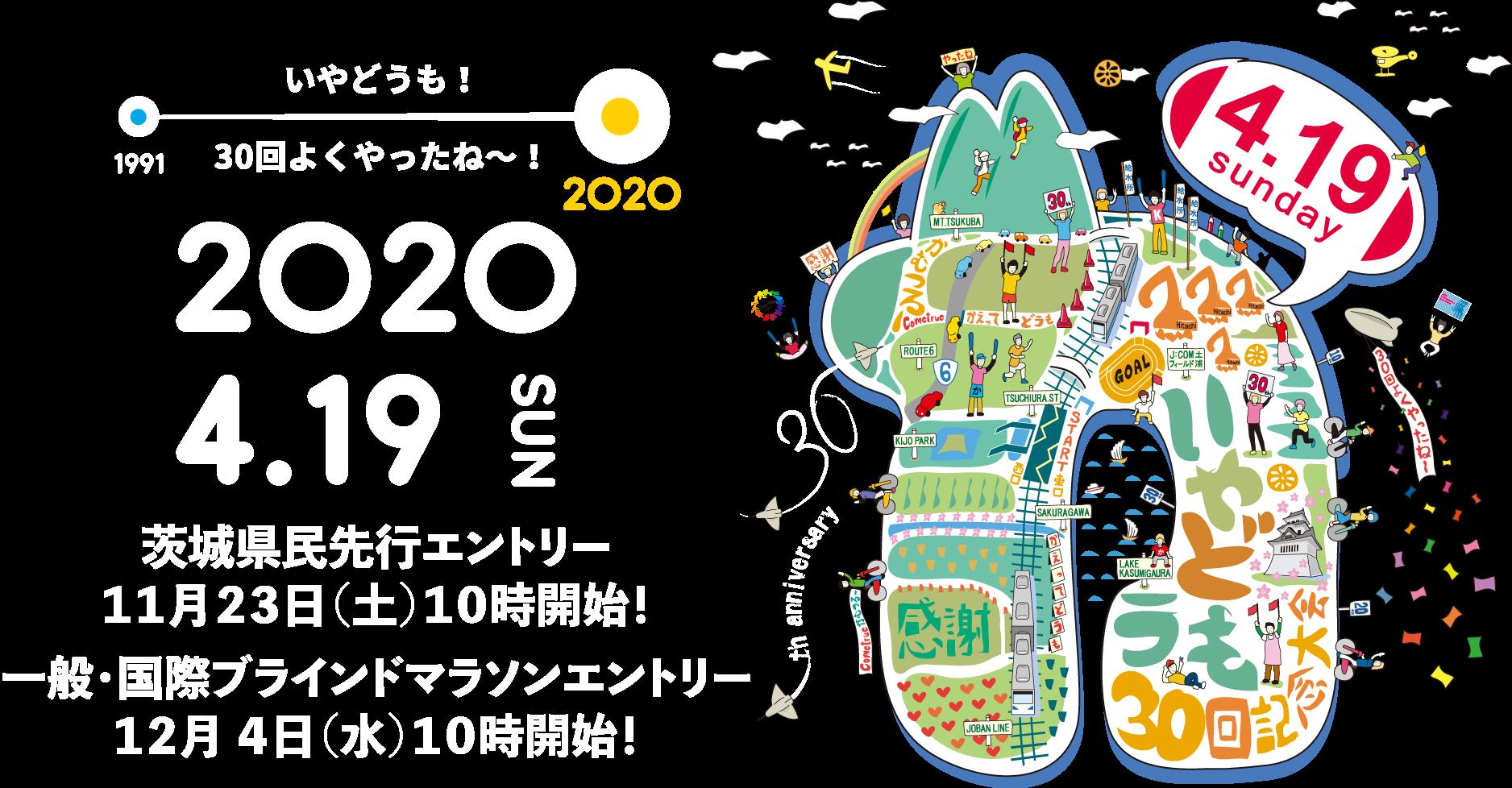 かすみがうらマラソン2020のキービジュアル