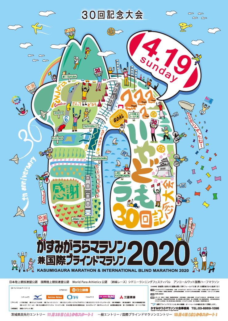 かすみがうらマラソン2020ポスター