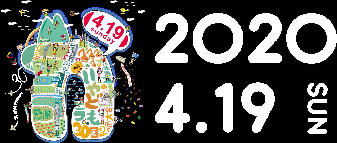 2020年4月19日開催